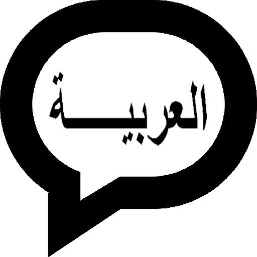 arabic forum